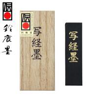 伝統工芸士・伊藤亀堂氏制作  魁盛堂の全種類の写経セットに組み込まれている、大変上質な写経用の墨、そ...