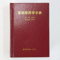 【 サイズ 】 13 × 10 × 3(厚さ)cm  西冷印社出版の正字の辞書。 篆刻をされる方に必...