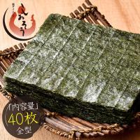 海苔 訳あり 焼き海苔 全型 40枚 のり 送料無料 有明海産 ポイント消化