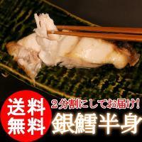 1尾2kg程の銀鱈の半身を2分割にして真空パックにしております。 保存にも便利!  【産地】カナダ ...