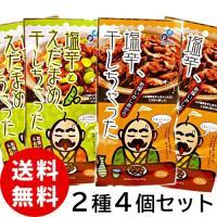 北海道、函館名産のいか塩辛をフリーズドライで仕上げた「いか塩辛」です。 口に広がる風味は、お酒やビー...