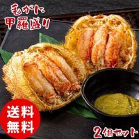 北海道は蟹の宝庫。 なかでも毛蟹は身やカニ味噌の味わいが濃く、食べ応え十分。 至福の海の幸をご賞味く...