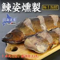 酒の肴に最高の高級珍味をとってもお求め安い価格でお届けいたします。北海道沿岸で獲れた活きのいい脂のの...