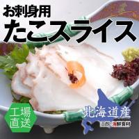 味、鮮度バツグンな北海道産のたこのお刺身です。お刺身のほかに各種調理にとっても便利です。 北海道産の...
