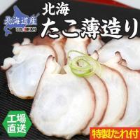 とれたて新鮮な北海道産のたこを極薄のお刺身にスライスしました。さらに、さっぱりとした風味がたこに良く...