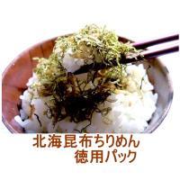 ●北海道産の粘りのある良質昆布に、 瀬戸内産のちりめんをブレンド。 胡麻を混ぜて、ほんのり甘く味付け...