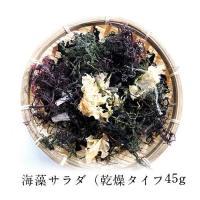 ミネラルたっぷりの特選高級海藻「カットわかめ、茎わかめ 、白きくらげ、赤杉、青姫、赤姫」の海藻6種と...
