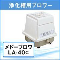 【商品名】メドーブロワ LA-40E 【定格電圧】AC100V 【定格周波数】50/60Hz 兼用 ...
