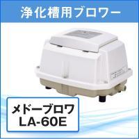 【商品名】メドーブロワ LA-60E 【定格電圧】AC100V 【定格周波数】50/60Hz 兼用 ...