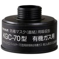 【商品名】吸収缶 KGC-70型 有機ガス用 [262145] 【材 質】缶体/ポリプロピレン 充填...