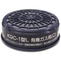 【商品名】吸収缶 KGC-1型 L 有機ガス用(C)マイティMF02付き [265624] 【材 質...