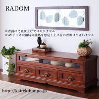 テレビボード アンティーク調アジアン家具シリーズ RADOM ラドム
