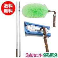 【送料無料】【20%OFF】室内の高い所のお掃除セット