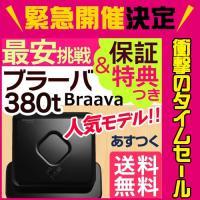 新しいiRobot社の床拭きタイプのお掃除ロボット「ブラーバ」登場!!