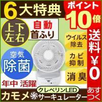 扇風機 ファン サーキュレーター kamomefan クレベリンサーキュレーター FKCS-231CD FKCR-231CD カモメファン クレベリンLED搭載