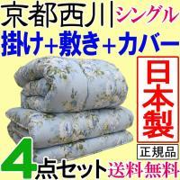 ◆商品番号:set-01sl 京都西川4点  ●合繊掛けふとん  サイズ:150×210cm シング...