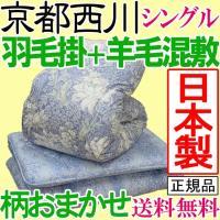 ◆商品番号:set-11sl  ●羽毛掛けふとん  サイズ:150×210cm シングルロング  ふ...