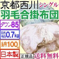 ◆商品番号:ua-50  ●メーカー:京都西川  ●サイズ:150×210cm シングルロング  ●...