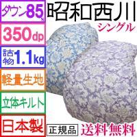 ◆商品番号:uk-70sl-10000  ●メーカー:昭和西川  ●サイズ:150×210cm シン...