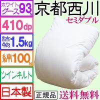 ◆商品番号:uk-81sdl-58500  ●メーカー:京都西川  ●サイズ:170×210cm セ...