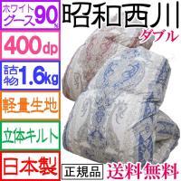 ◆商品番号:uk-83dl  ●メーカー:昭和西川  ●サイズ:190×210cm ダブルロング  ...