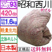◆商品番号:uk-92dl  ●メーカー:昭和西川  ●サイズ:190×210cm ダブルロング  ...