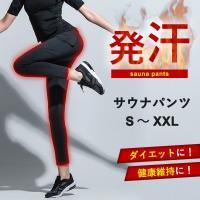 サウナパンツ レディース S M L XL XXL ブラック バーストパンツ サウナスーツ 発汗 ジョギング ダイエット