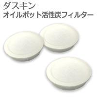 ○1個あたり約150円で約1500g(500gで3回分)の天ぷら油がろ過できるのでとてもエコでお得。...