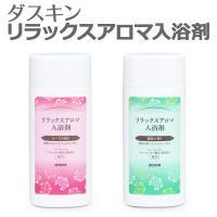 ★商品の特長★  天然由来の香料を配合。やさしい香りでリラックスできます。香りに合った淡いカラーの濁...
