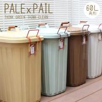 PALE(淡い色合い)とPAIL(バケツ)をスッキリ美しいカタチにおさめたゴミ箱、ペール×ペール。 ...