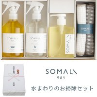 ★商品の特徴★  石けんメーカーが作った、植物オイル100%の純石けんからできた洗剤 SOMALI。...