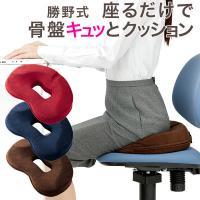「勝野式 座るだけで骨盤キュッとクッション」は、低反発と高反発と硬質ウレタンの立体3層構造の働きで骨...
