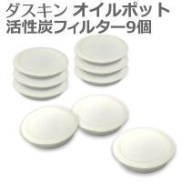 ○1個あたり約150円で約1500g(500gで3回分)の天ぷら油がろ過できるのでとてもお得でエコ。...