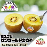 ゼスプリゴールドキウイ大22玉 (1玉あたり140g〜) 送料無料¥3,970