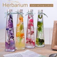 ハーバリウム ドライフラワーやプリザ―ブドフラワーをビンにいれて楽しめる。 お花のアクアリウムです。...