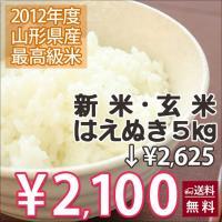 送料無料 米 はえぬき 玄米 5kg 2017 10kg 5kg 無洗米 米5キロ 玄米 訳あり お...