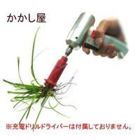 お手持ちの充電式ドリルドライバーに取り付け、回転させるだけで雑草を根から抜き取り、楽に草取りができま...