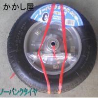 ●パンクに無縁な内部構造のタイヤです。 ●修理のロスを考慮すればより経済的! ●一般的な一輪車に装着...