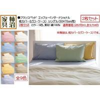 ※商品は枕カバー2枚セットとなります。  カラーは9種ございます。同色2枚のセットとなります。 ※当...