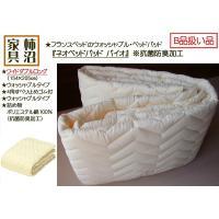 ※商品は、ワイドダブルロングサイズのベッドパッドです。   (サイズ154×205cm)  ★商品名...