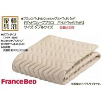 ベッドパッド ダブルサイズ フランスベッド グッドスリーププラス バイオベッドパッド 140×195cm 36008-360