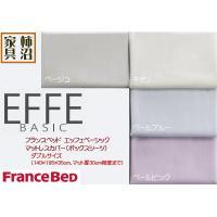 ボックスシーツ(マットレスカバー) フランスベッド エッフェベーシック ダブルサイズ 140×195×35cm 30cm厚まで対応