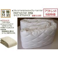 ※商品は、ダブルサイズのベッドパッドです。   (サイズ140×195cm)  ★商品名  フランス...