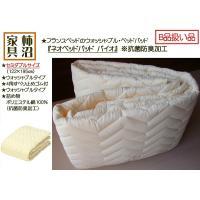 ※商品は、セミダブルサイズのベッドパッドです。   (サイズ122×195cm)  ★商品名  フラ...