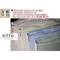 ★フランスベッド エッフェ(EFFE)インターナショナル  ボックスシーツ(マットレスカバー)  ク...