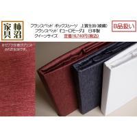 ★商品は、クイーンサイズ用のボックスシーツ(マットレスカバー)です。  ※高密度綾織の上質な製品です...