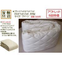 ※商品は、クイーンサイズのベッドパッドです。   (サイズ170×195cm)  ★商品名  フラン...