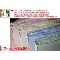 ★商品は、シングルサイズのボックス型シーツ1枚です。 ※マチ幅20cmで、薄いマットレス用向けに特注...