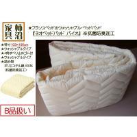 ※商品は、103×195cmの特別寸法ベッドパッドです。  ★商品名  フランスベッド ネオベッドパ...