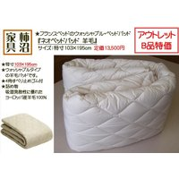 ★商品名  フランスベッド ネオベッドパッド羊毛  特寸103×195cmサイズ  通常価格13,5...